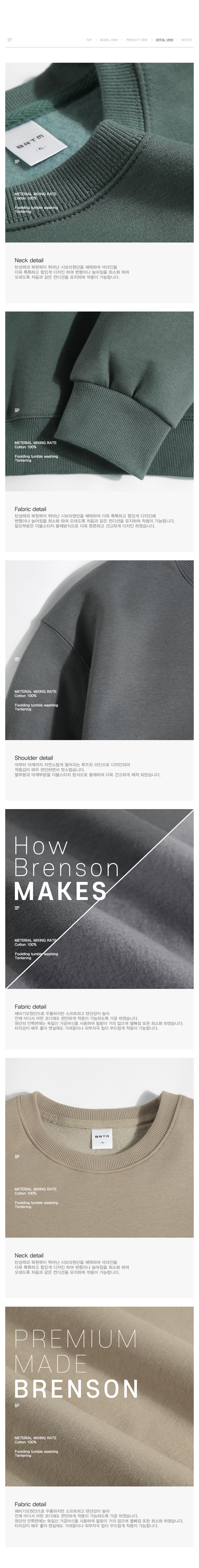 브렌슨(BRENSON) [패키지] Errday 루즈핏 헤비기모 맨투맨