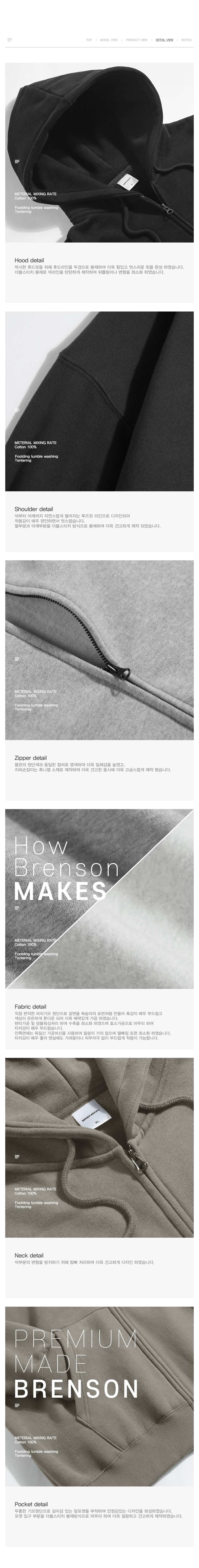 브렌슨(BRENSON) [패키지] essential 더블 피치 오버핏 후드집업